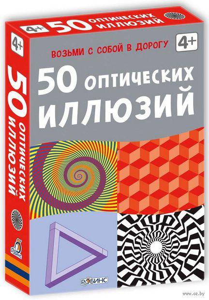 50 оптических иллюзий (набор карточек). Сэм Тэплин