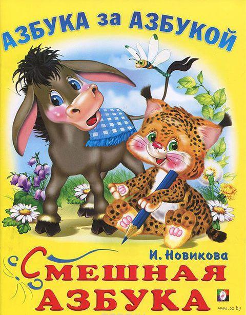 Смешная азбука. Ирина Новикова