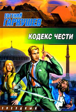 Кодекс чести. Евгений Гаркушев