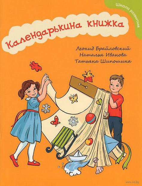 Календарькина книжка. Татьяна Шипошина, Леонид Брайловский, Н. Иванова