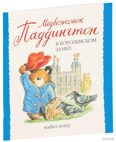 Медвежонок Паддингтон в королевском замке. Майкл Бонд