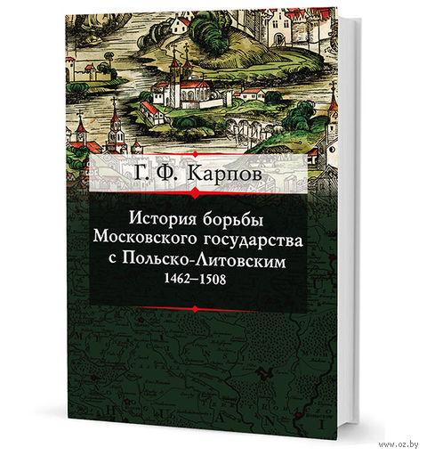 История борьбы Московского княжества с Польско-Литовским. 1462-1508 — фото, картинка
