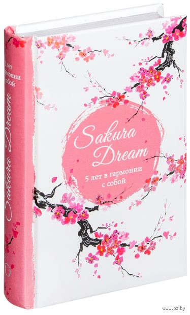 Sakura Dream. 5 лет в гармонии с собой — фото, картинка
