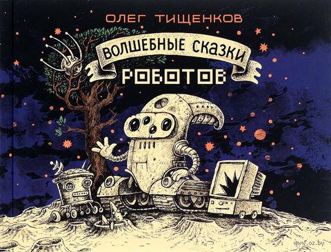 Волшебные сказки роботов. Олег Тищенков