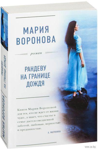 Рандеву на границе дождя (м). Мария Воронова
