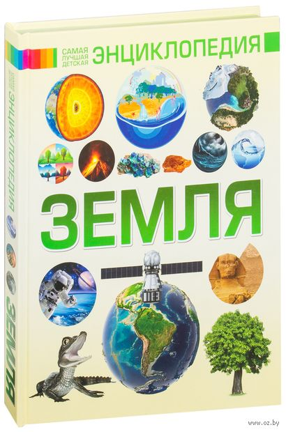 Земля — фото, картинка