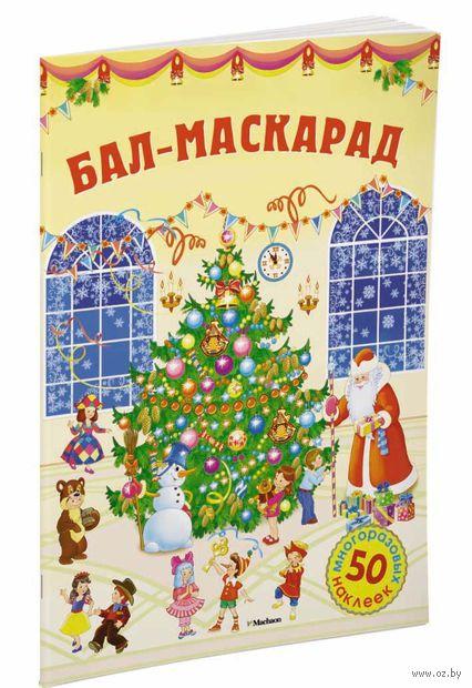 Бал-маскарад (+ наклейки) — фото, картинка