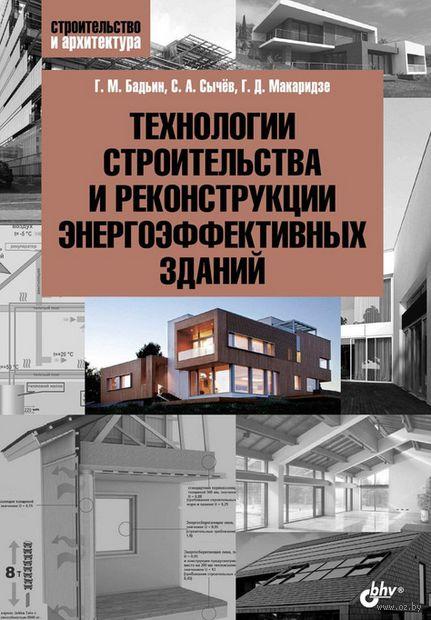 Технологии строительства и реконструкции энергоэффективных зданий — фото, картинка