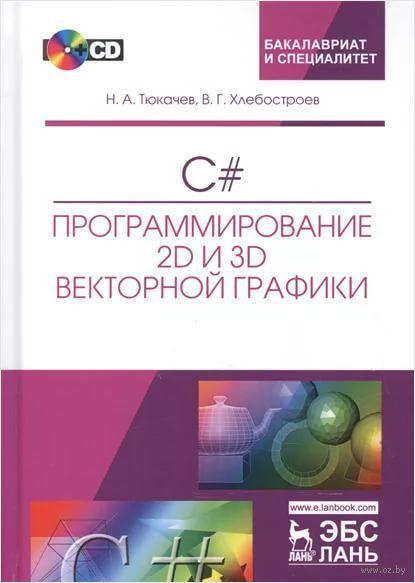 C#. Программирование 2D и 3D векторной графики — фото, картинка
