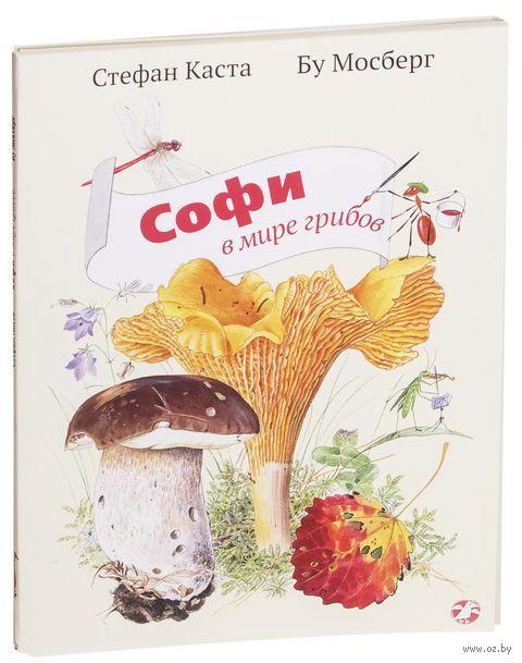 Софи в мире грибов — фото, картинка