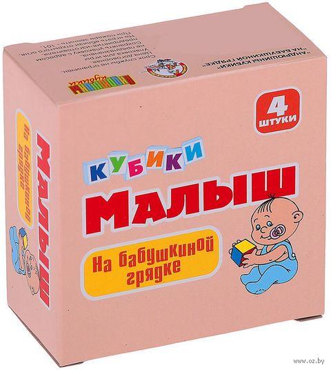 """Кубики """"На бабушкиной грядке"""" (4 шт.) — фото, картинка"""