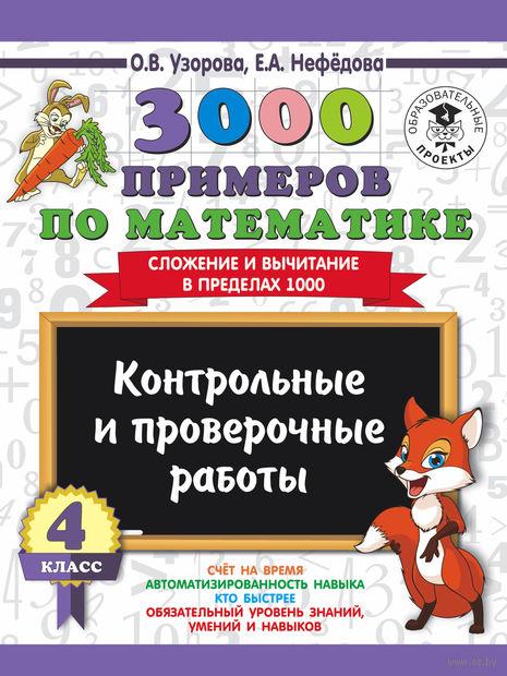 3000 примеров по математике. Контрольные и проверочные работы. Сложение и вычитание в пределах 1000. 4 класс — фото, картинка
