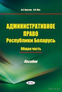Административное право Республики Беларусь. Общая часть — фото, картинка