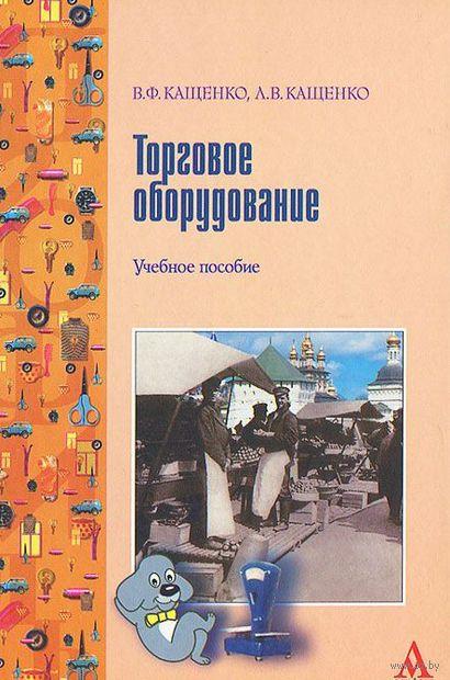 Торговое оборудование. Владимир Кащенко