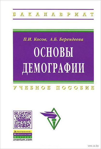 Основы демографии. П. Косов, А. Берендеева