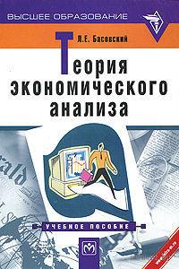 Теория экономического анализа. Леонид Басовский