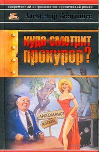 Куда смотрит прокурор. Александр Звягинцев