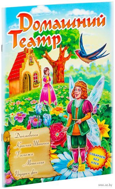 """Домашний театр """"Дюймовочка. Красная Шапочка. Подарки феи. Госпожа Метелица"""""""