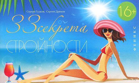 33 секрета Стройности. Сергей Гудков, С. Дремов