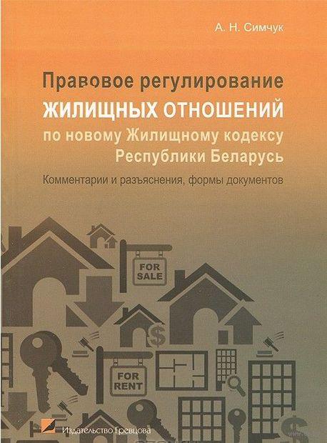 Правовое регулирование жилищных отношений по новому Жилищному кодексу Республики Беларусь — фото, картинка