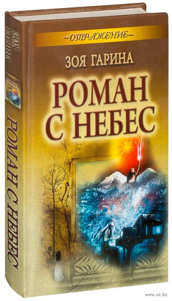 Роман с небес. З. Гарина