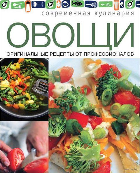 Овощи. Оригинальные рецепты от профессионалов — фото, картинка