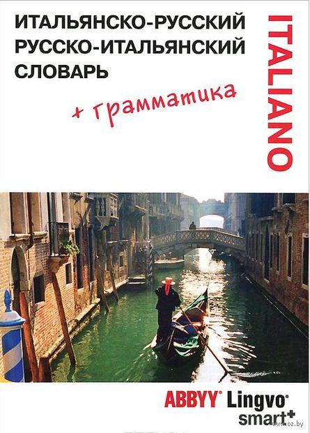 Итальянско-русский, русско-итальянский словарь — фото, картинка