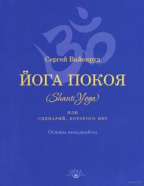 Йога покоя (Шанти-йога), или Сценарий, которого нет. Сергей Вайенруд