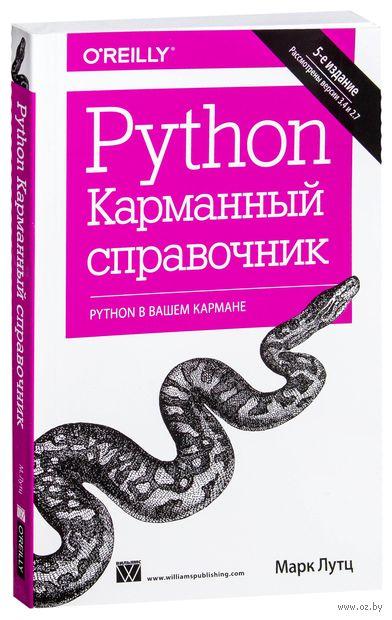 Python. Карманный справочник. Марк Лутц