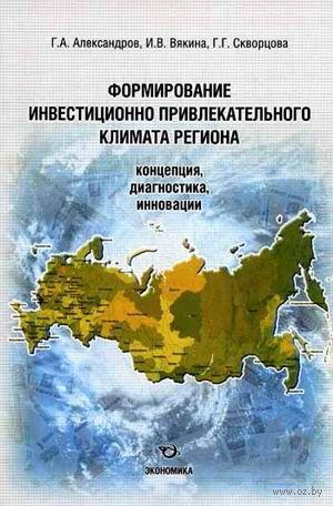 Формирование инвестиционно привлекательного климата региона. Концепция, диагностика, инновация