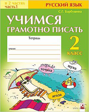 Учимся грамотно писать. Тетрадь по русскому языку для 2 класса. В 2-х частях. Часть 1. С. Барбушина