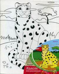 """Набор для рисования """"Леопард"""" (250х200 мм)"""