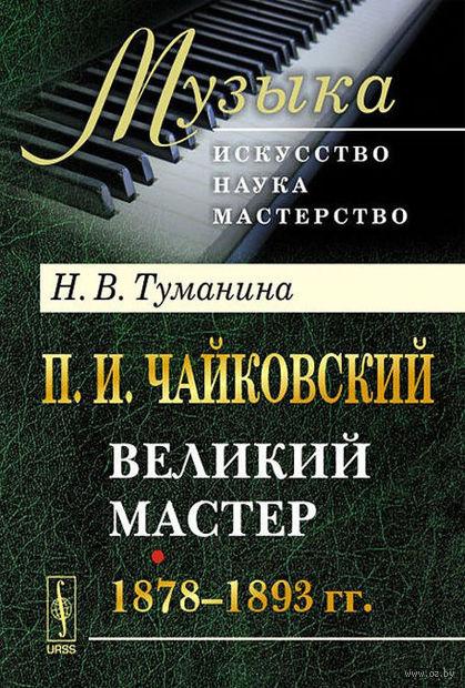 П. И. Чайковский. Часть 2. Великий мастер. 1878-1893 гг (м) — фото, картинка