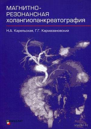 Магнитно-резонансная холангиопанкреатография. Наталья Карельская, Григорий Кармазановский
