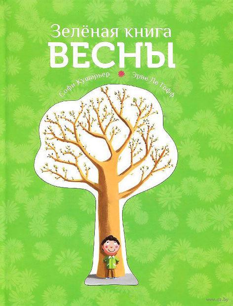 Зеленая книга весны. Софи Кушарьер