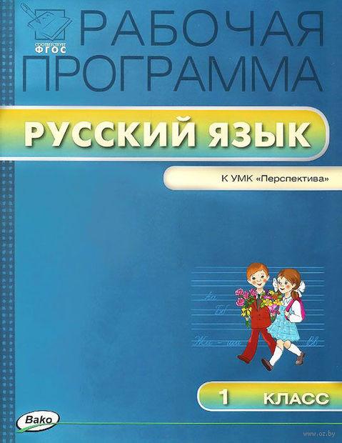 Русский язык. 1 класс. Рабочая программа к УМК Л. Ф. Климановой, С. Г. Макеевой