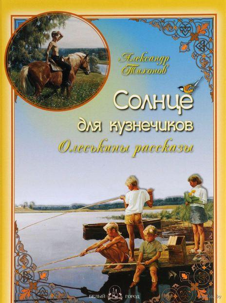 Солнце для кузнечиков. Олеськины рассказы. Александр Тихонов
