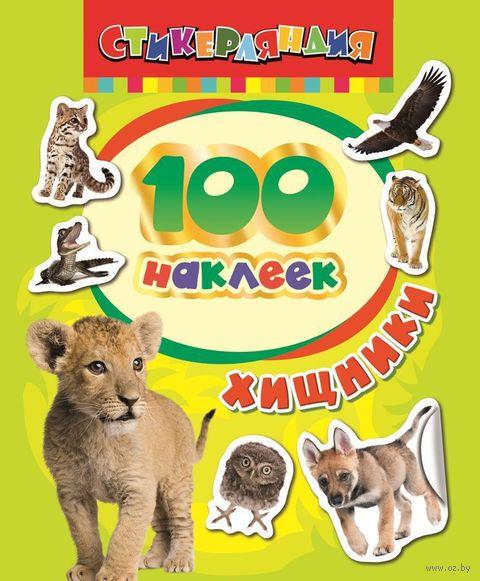100 наклеек. Хищники