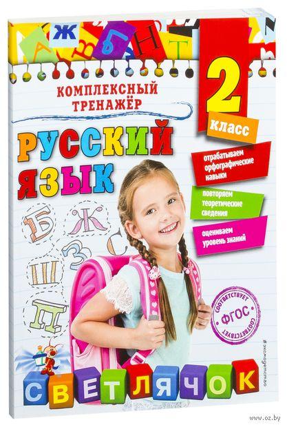 Русский язык. 2 класс — фото, картинка