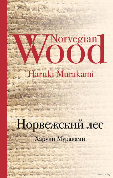 Норвежский лес. Харуки Мураками