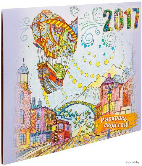 Зендудл-календарь на 2017 год. Раскрась свой год. Летучий корабль