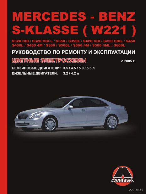 Mercedes S-klasse (W221) с 2005 г. Руководство по ремонту и эксплуатации