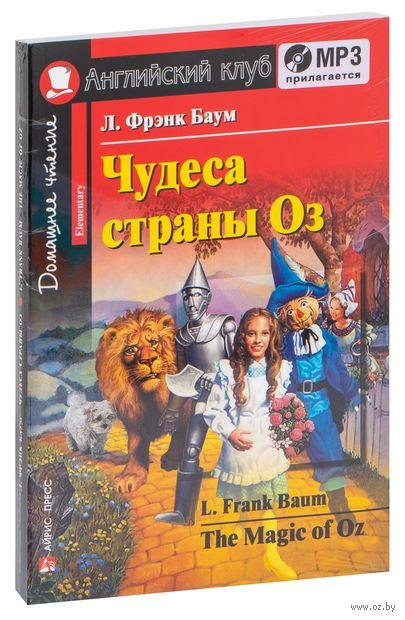 Чудеса страны Оз (+ CD). Лаймен Фрэнк Баум
