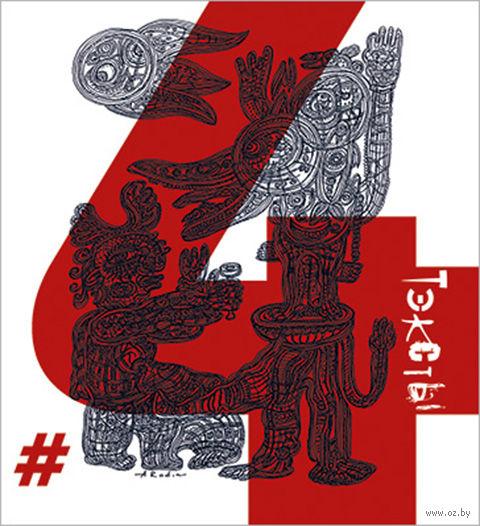 Тэксты №4. 2013 — фото, картинка