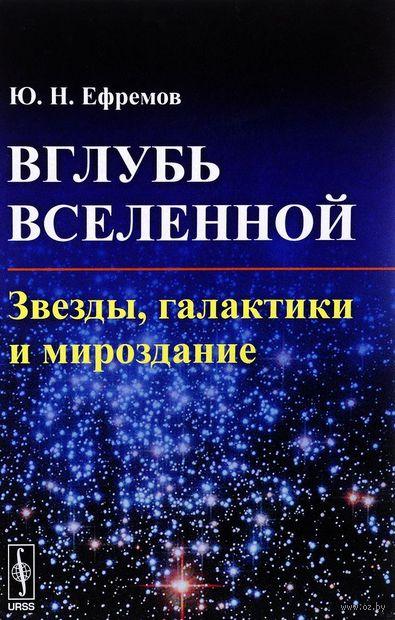 Вглубь Вселенной — фото, картинка