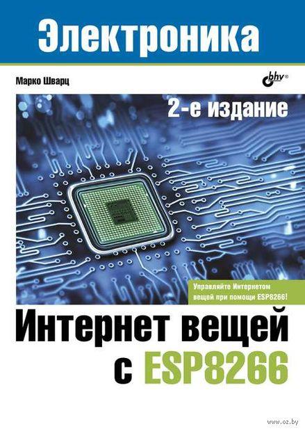 Интернет вещей с ESP8266 — фото, картинка