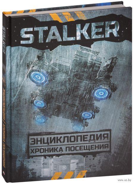 Stalker. Энциклопедия. Хроника Посещения — фото, картинка