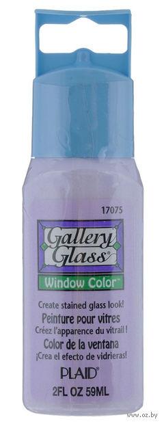 "Краска акриловая по стеклу ""Gallery Glass"" (сирень; 59 мл; арт. PLD-17075) — фото, картинка"