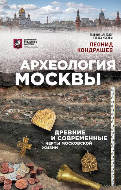 Археология Москвы. Древние и современные черты московской жизни — фото, картинка
