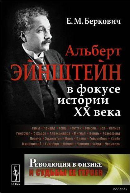 Революция в физике и судьбы ее героев. Альберт Эйнштейн в фокусе истории ХХ века — фото, картинка